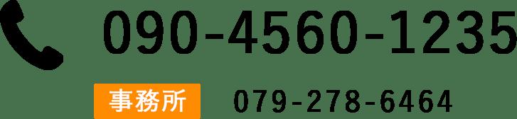 090-4560-1235